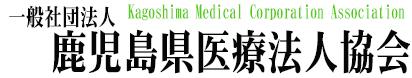 一般社団法人 鹿児島県医療法人協会